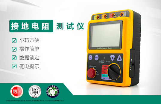AR4105B 接地电阻测试仪