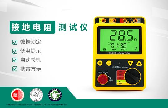 AR4105A 接地电阻测试仪