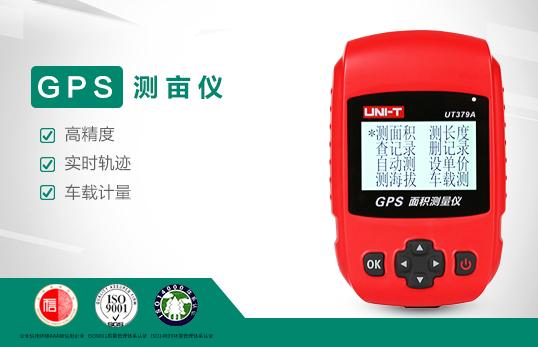 优利德UT379A GPS测亩仪