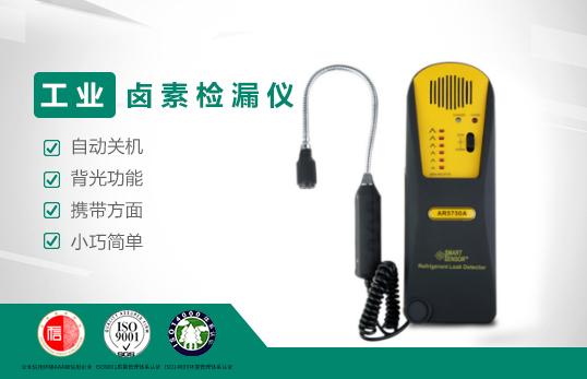 ?,擜R5750A工業鹵素檢漏儀