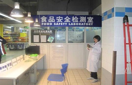 中央厨房食品安全检测室