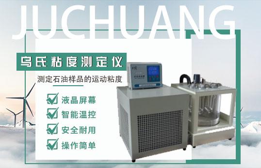 PXWSN-4A乌氏粘度测定仪