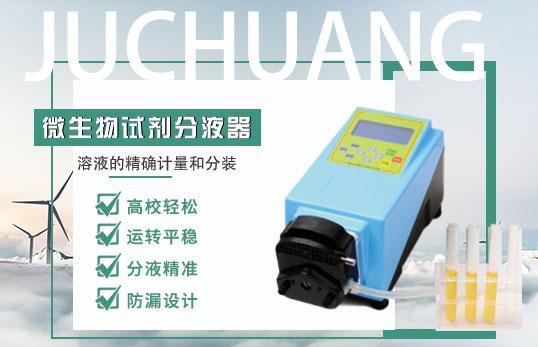 JC-FY-9微生物试剂分液器