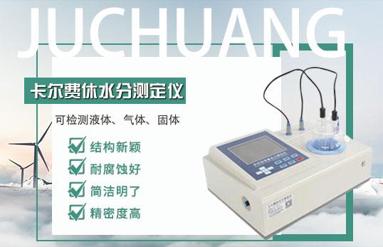 "JC-A3""展望型""卡尔费休微量水分测定仪"