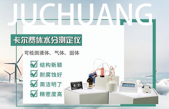 JC-C1全自动卡尔费休水分测定仪[容量法]
