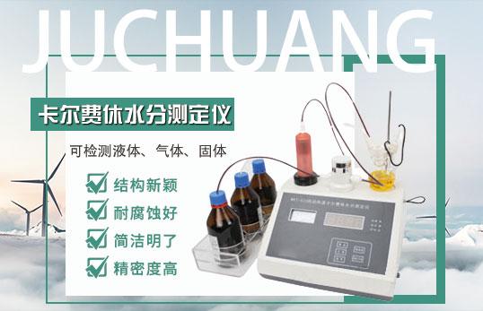 JC-C20自动卡尔费休水分测定仪[容量法]