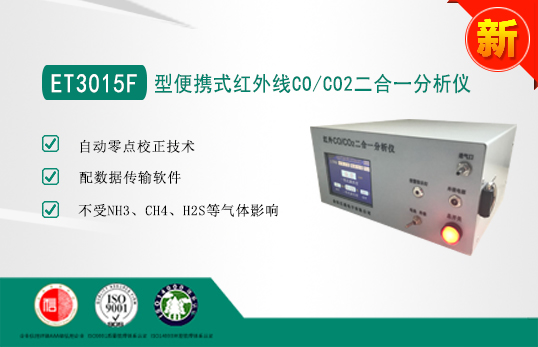ET3015F红外线CO/CO2二合一分析仪