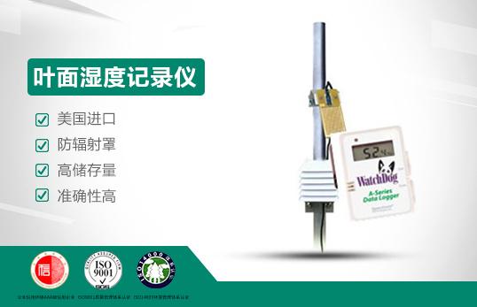 3610LTW叶面湿度记录仪