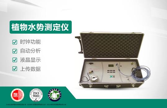 JC-ZW1植物水勢測定儀