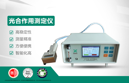 JC-FS80D光合作用测定仪