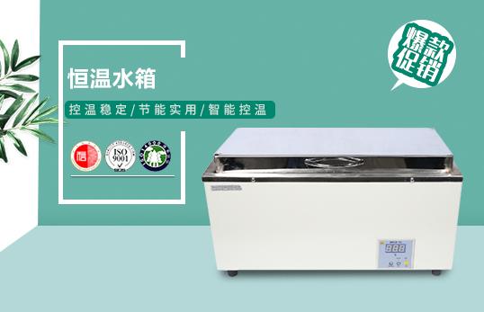 HH-420恒温水箱