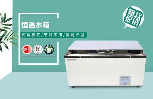 HH-600恒温水箱