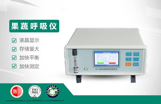 JC-FS3080B果蔬呼吸仪