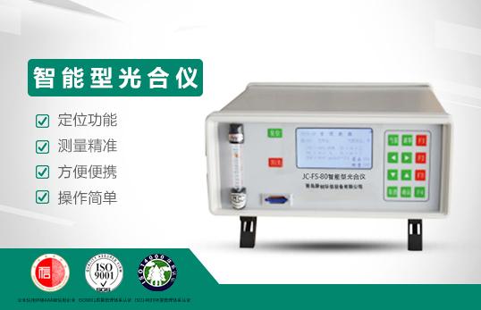 JC-FS80智能型光合仪(已停产)