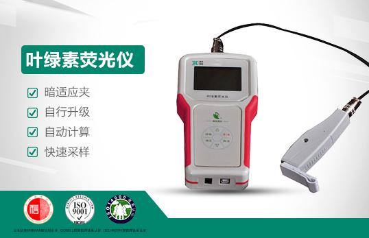 JC-YG1162叶绿素荧光仪