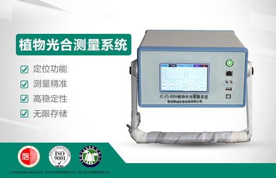 JC-FS80H植物光合测量系统