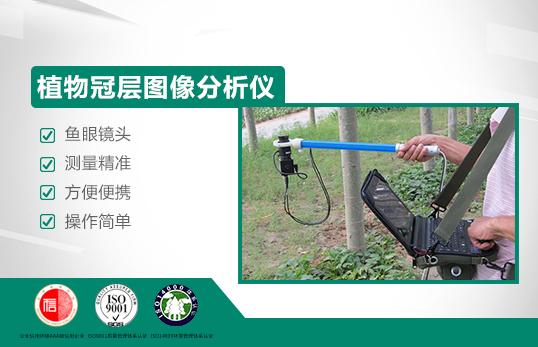 JC- GC-20植物冠层图像分析仪