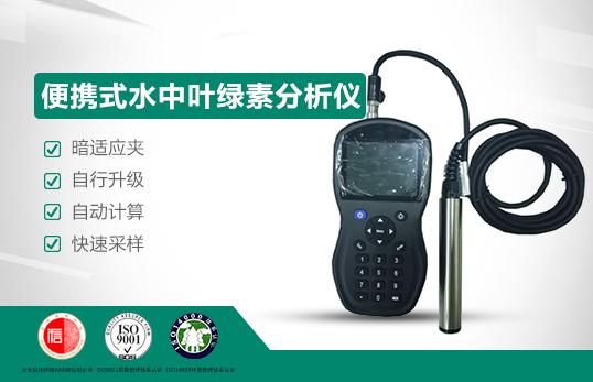 JC-HC-300便携式水中叶绿素分→析仪|叶绿素检测仪