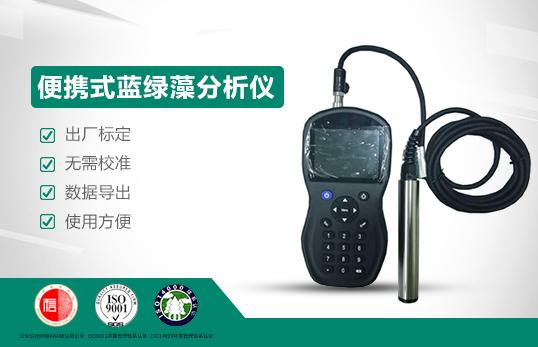 JC-HCBA-300便携式蓝绿藻分析※仪|蓝绿ㄨ藻检测仪