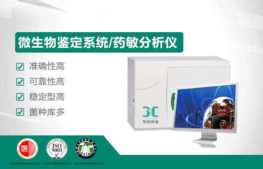JC-W21微生物鑒定系統/藥敏分析儀 (食品)