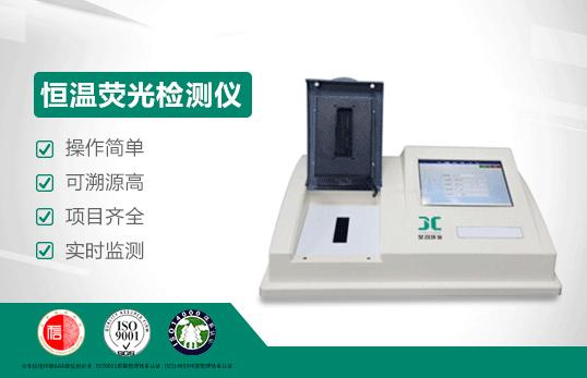 JC-7100型恒溫熒光檢測儀 臺式微生物細菌檢測儀