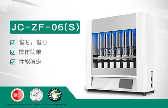 JC-ZF-06(S)全自动脂肪测定仪