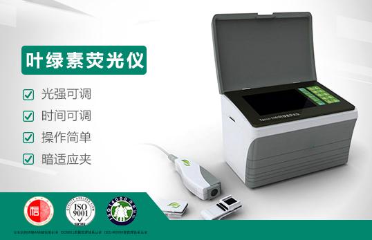 JC-YG1162G叶绿素荧光仪