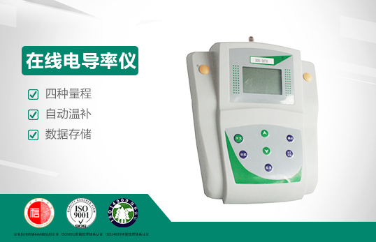 DDS-307A型便携电导率仪丨电导率检测仪