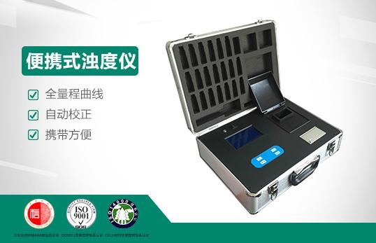 JC-BZ-1T型便携式浊度仪|浊度计|浊度检测仪