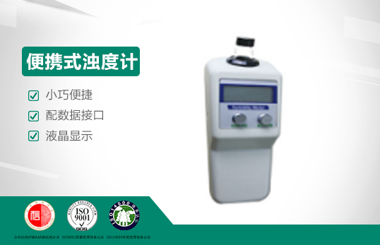 JC-WGZ-1B/20B/200B型便携式浊度计|浑浊度检测仪|浊度仪