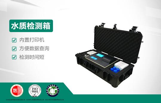水质检测箱JC- SC-2Y