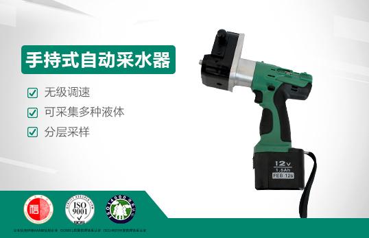 JC-8000A型手持式自动采水器|便携式水质采样器