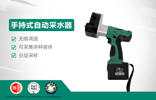 JC-8000A型手持式主动采水器|便携式水质采样器