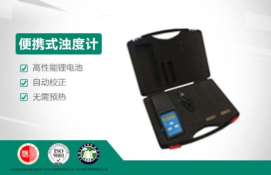 JC-XZ-0101型便携式浊度计