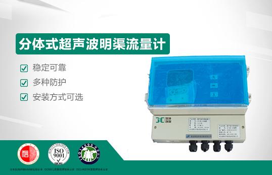 JC-HS-100M型分体式超声波明渠流量计