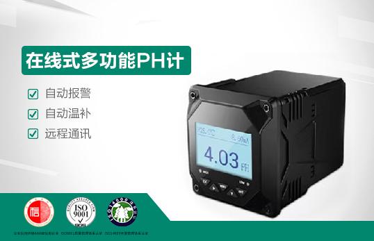 JC-PH5000型在线式多功能PH/ORP计