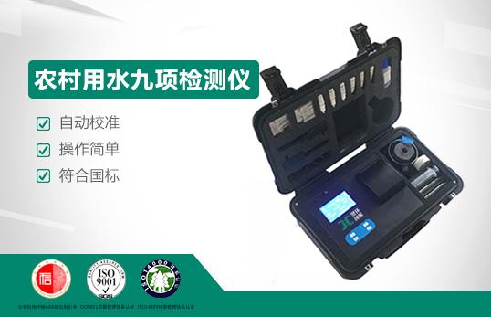 农村用水九项检测仪 JC-SC-9