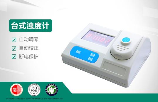 JC-XZ-0101T型台式浊度计
