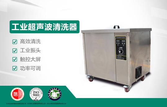 工业超声波清洗�u器JC-QX-96L(非医用)