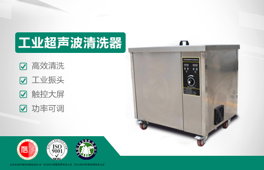 工业超声波清洗☆器JC-QX-120L(非医用)