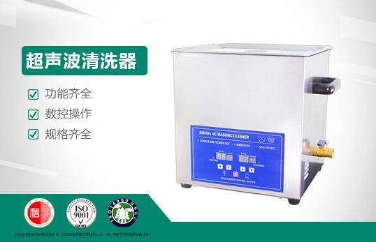 超声波清洗器JC-QXS-19.8L(非医用)
