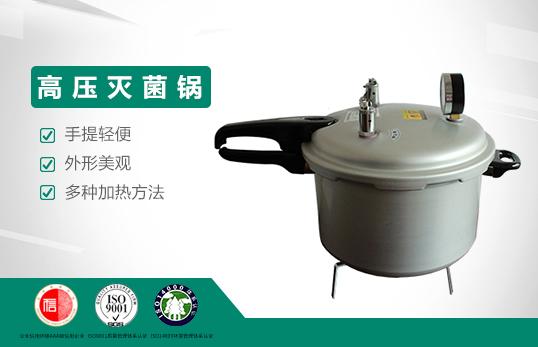8L高压灭菌锅