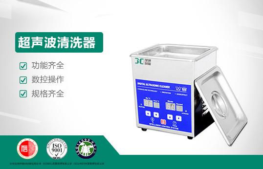超声波∞清洗器JC-QXS-2L(非医用)