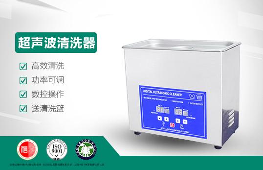 超声波清洗器JC-QX-10L(非医用)