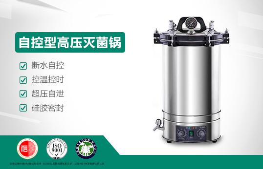 JC-STZK30L自控型高压灭菌锅