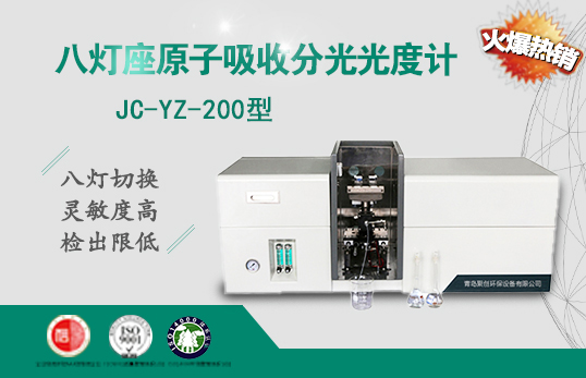 JC-YZ-200標準八燈座原子吸收分光光度計