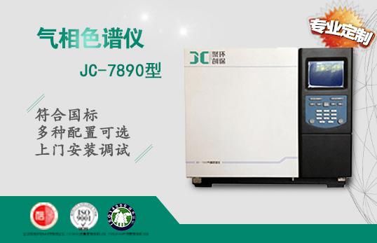 JC-7890气相色□谱仪』