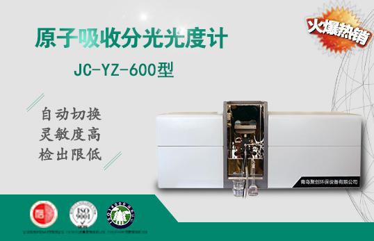 JC-YZ-600火焰石墨爐一體機原子吸收分光光度計