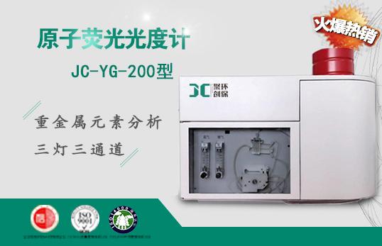 JC-YG-200原子荧光光度计(三灯三通道)