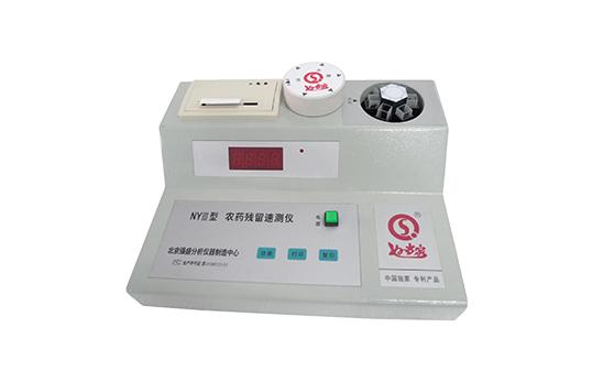 NY-IIIS农药残留速测仪